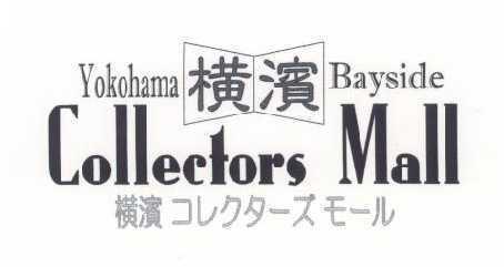 横濱コレクターズモール|Yokohama Collectors Mall